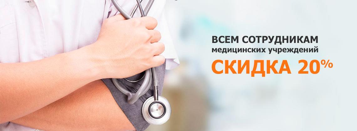 Cкидка медицинским работникам
