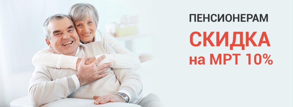 Скидки пенсионерам и инвалидам